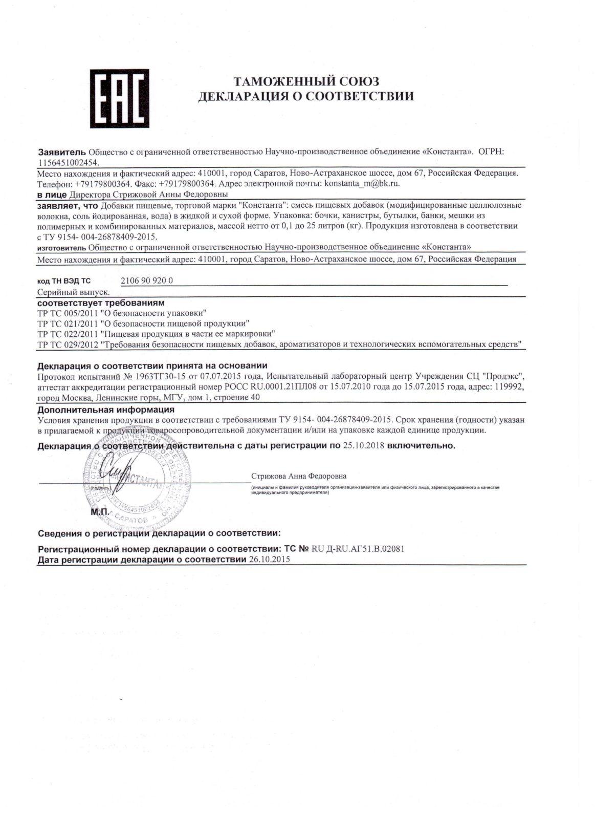 Констант сертификация сертификация производства общественного питания