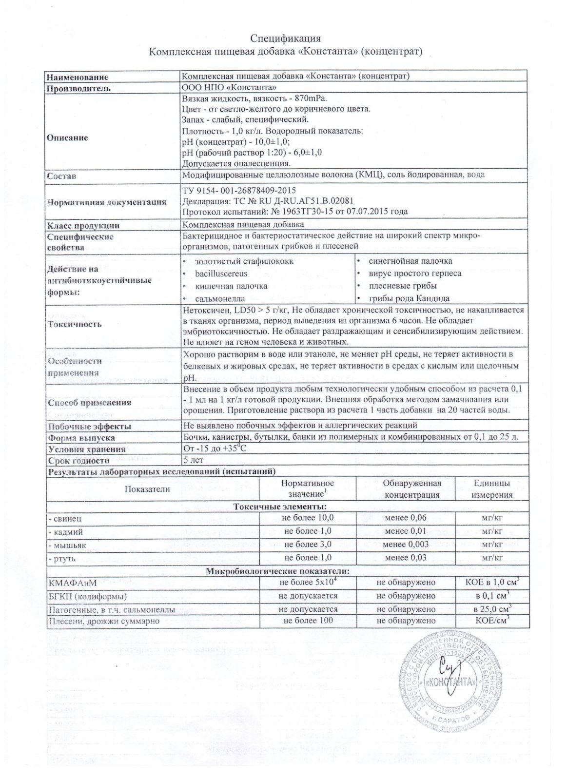Констант сертификация курсы по менеджменту качества исо 9001